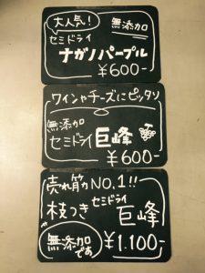 軽井沢マルシェ用ポップ