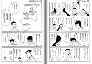 プロモーション漫画