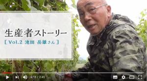 生産者ストーリー池田岳雄