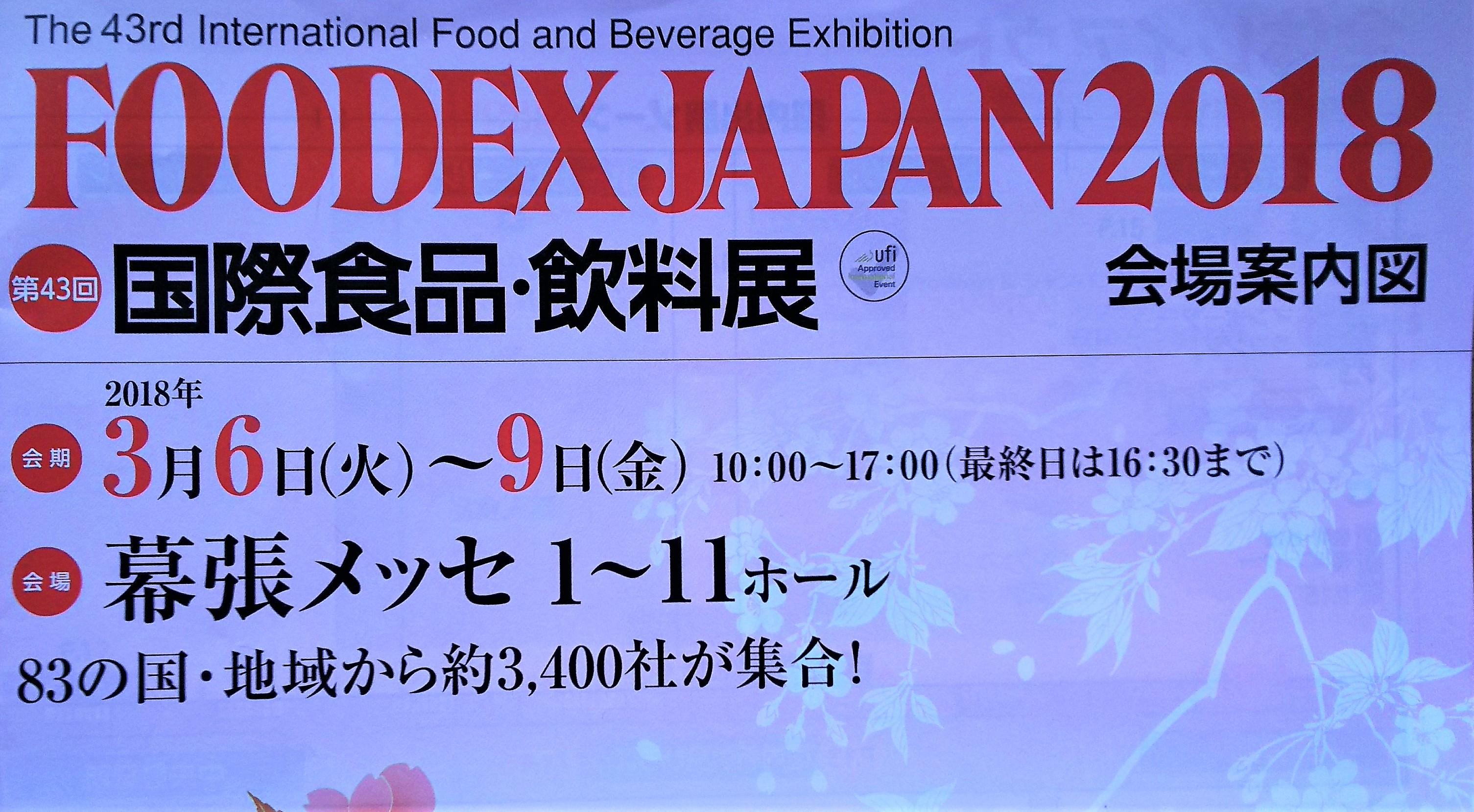 Foodex2018